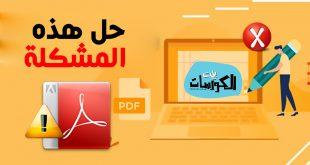 حل مشكلة عدم فتح ملفات PDF