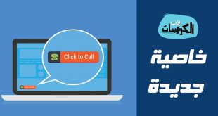 خاصية Click To Call الجديدة