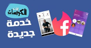 خدمة Facebook Dating