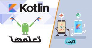 دورة لغة Kotlin