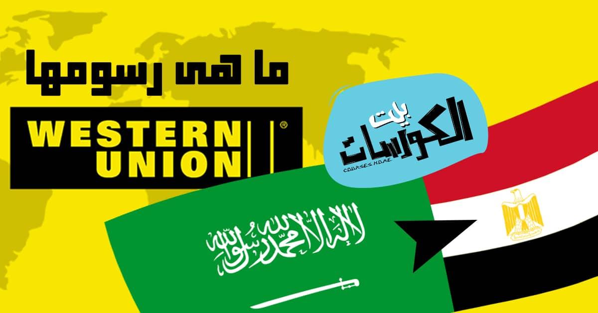 رسوم تحويل ويسترن يونيون من السعودية إلى مصر
