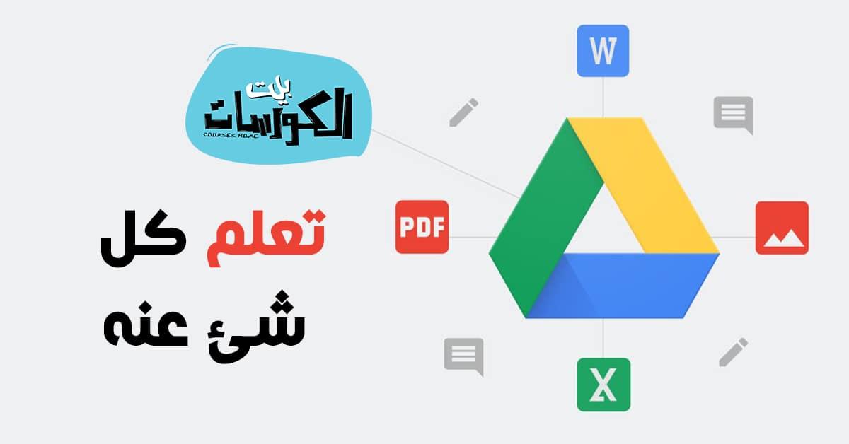 شرح جوجل درايف