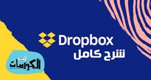 شرح Dropbox
