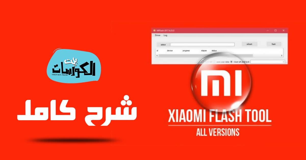 شرح Mi flash tool