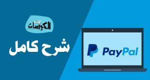 شرح PayPal
