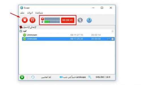 طريقة تسجيل مكالمات الفيديو على سكايب