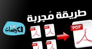 طريقة دمج ملفات PDF