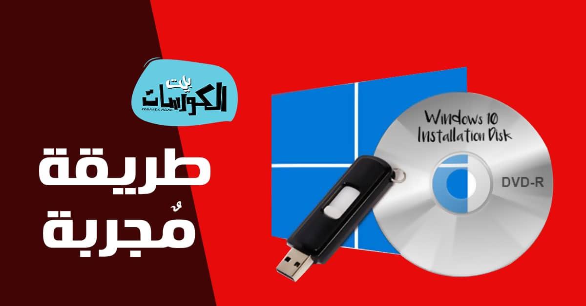 طريقة نسخ الملفات على CD ويندوز 10