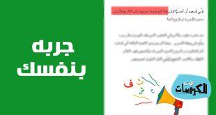 قارئ النصوص العربية اون لاين