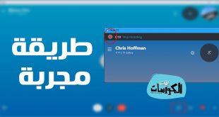 كيفية تسجيل مكالمات Skype