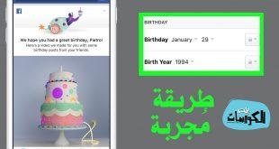كيفية تغيير تاريخ الميلاد على فيسبوك