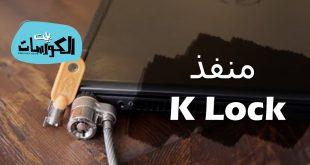 ما هو منفذ K Lock