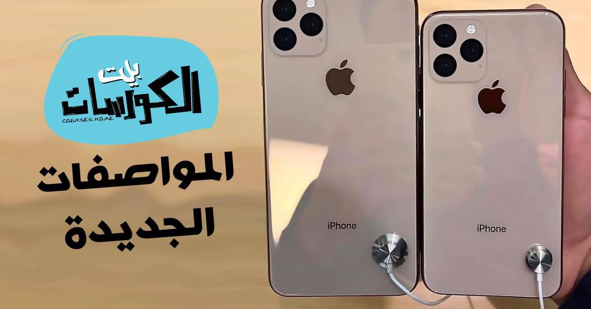 مواصفات هاتفي ايفون 11 برو و ايفون 11 برو ماكس