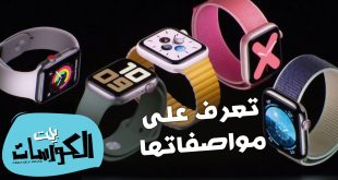مواصفات Apple Watch Series 5