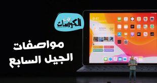 مواصفات iPad الجيل السابع