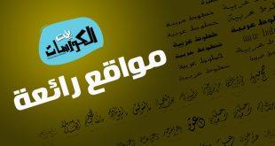 مواقع تحميل الخطوط العربية