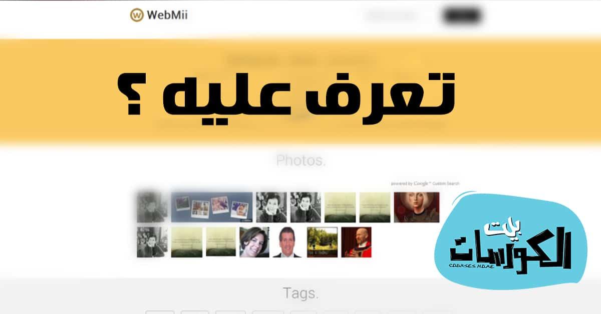 موقع webmii