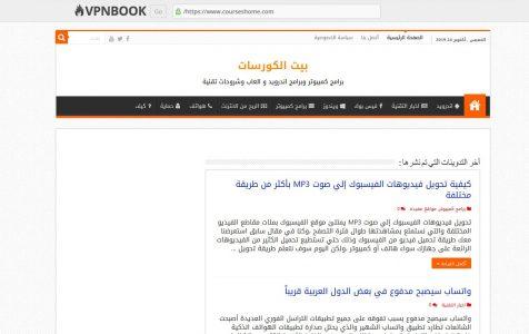 أفضل موقع عربي لفتح المواقع المحجوبة 2020