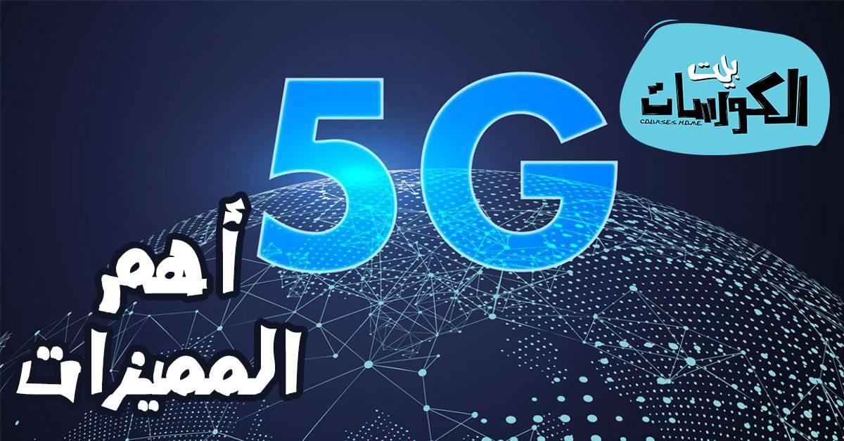 أهم مزايا ال 5G