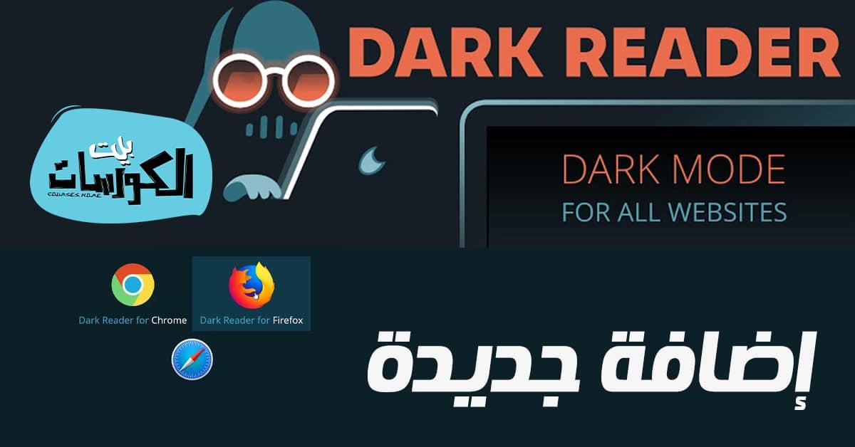 إضافة Dark Reader
