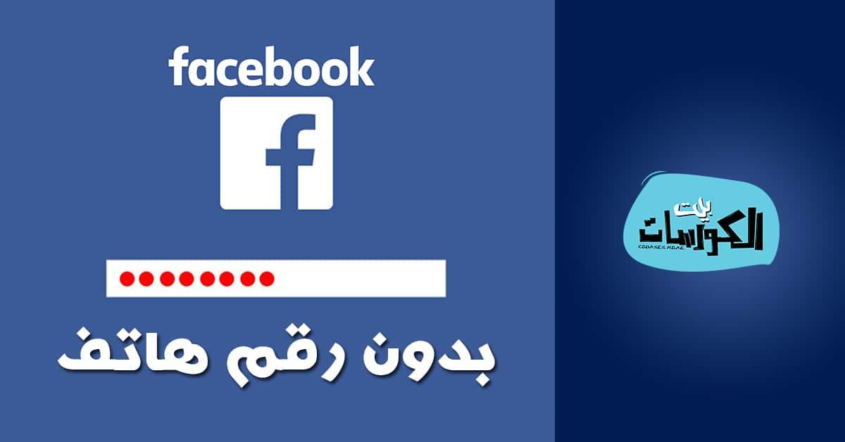 إنشاء حساب فيس بوك بدون رقم هاتف