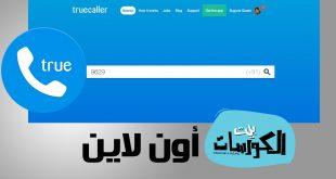 استخدام truecaller online