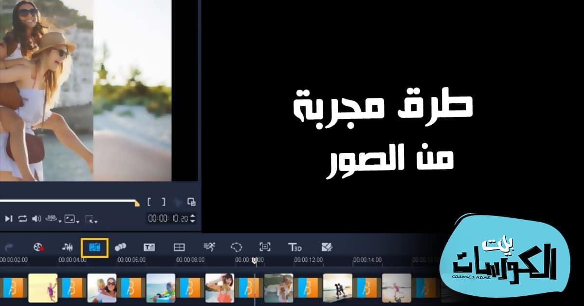 افضل برامج لعمل فيديو من الصور