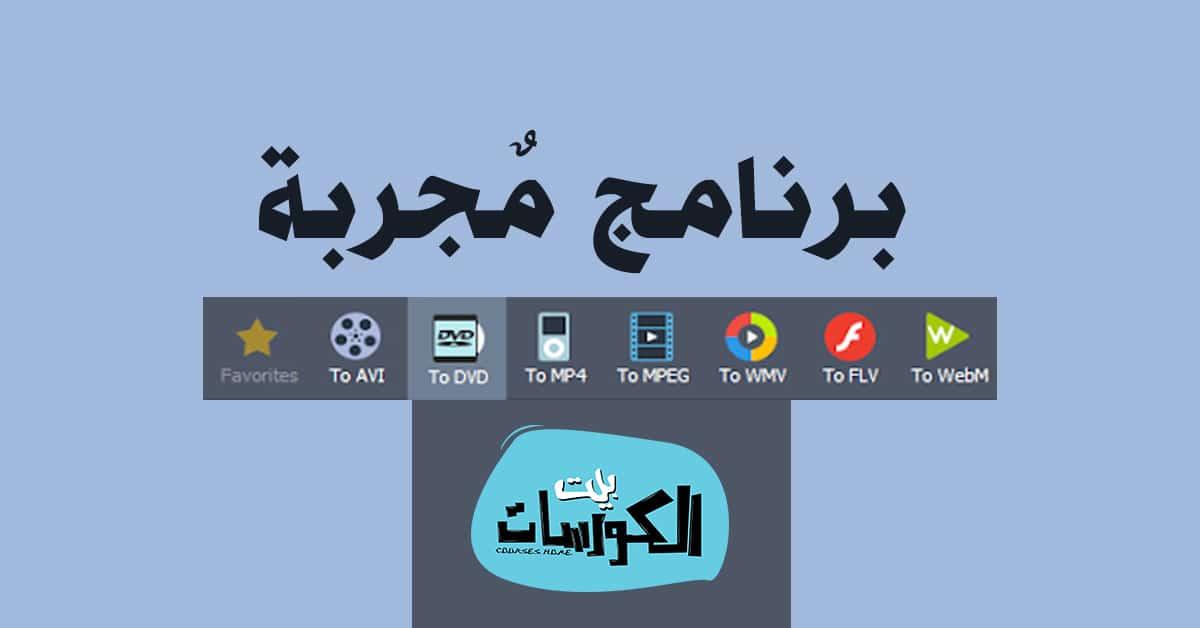 افضل برنامج لتحويل صيغ الفيديو