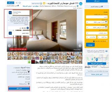 افضل موقع لحجز الفنادق في السعودية