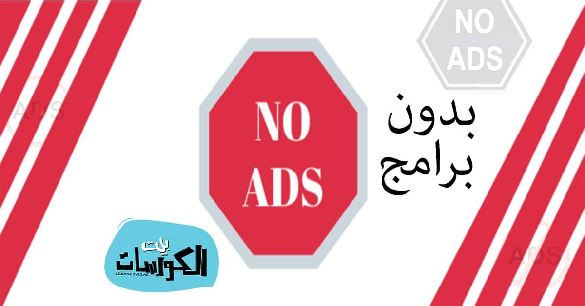التخلص من الإعلانات المزعجة بدون