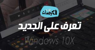 الجديد في Windows 10X