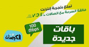 باقات اتصالات VDSL