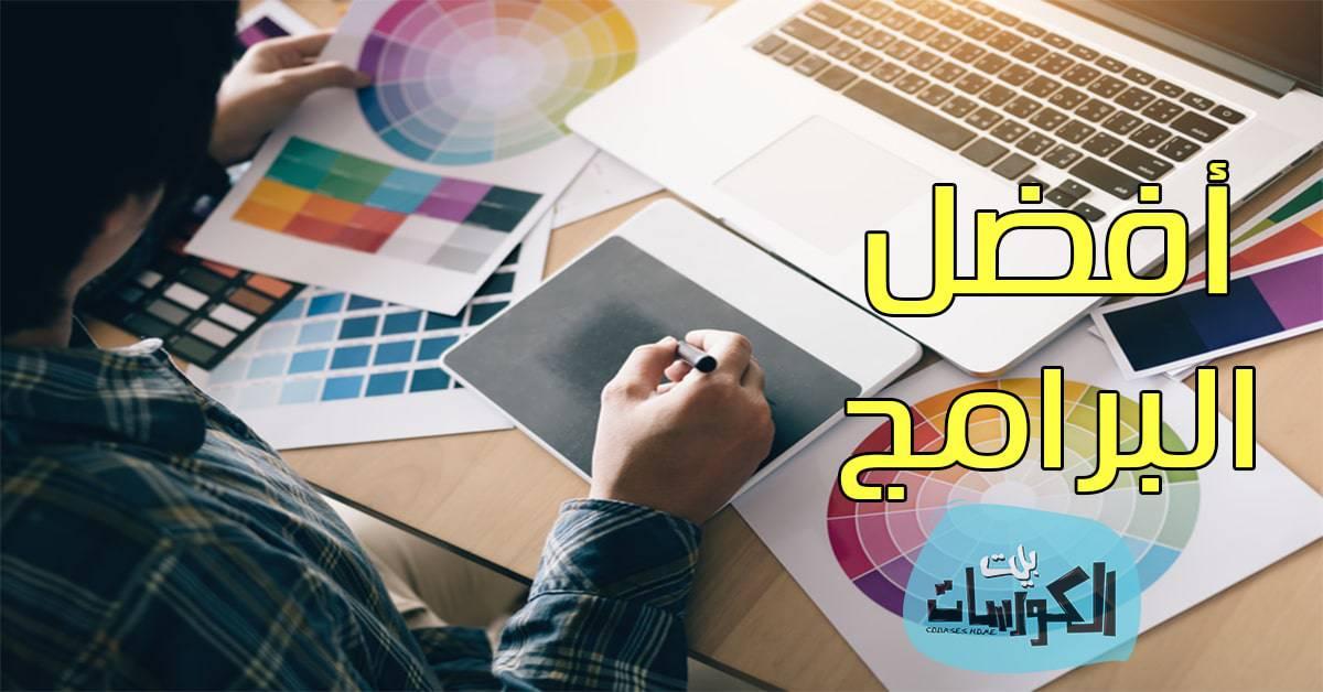 برامج تصميم الصور