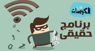 برنامج اختراق واي فاي حقيقي 2020