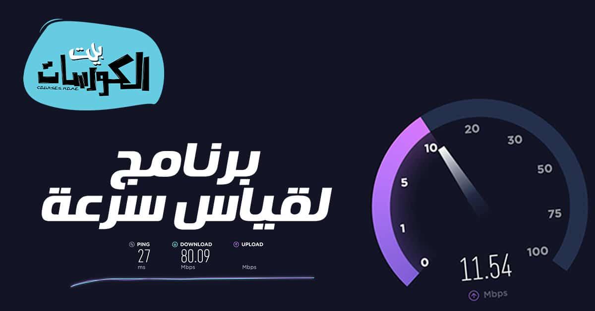 برنامج قياس سرعة النت 2020