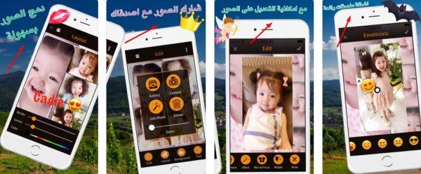 برنامج لدمج الصور للايفون عربي