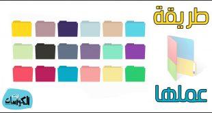 برنامج Folder Colorizer
