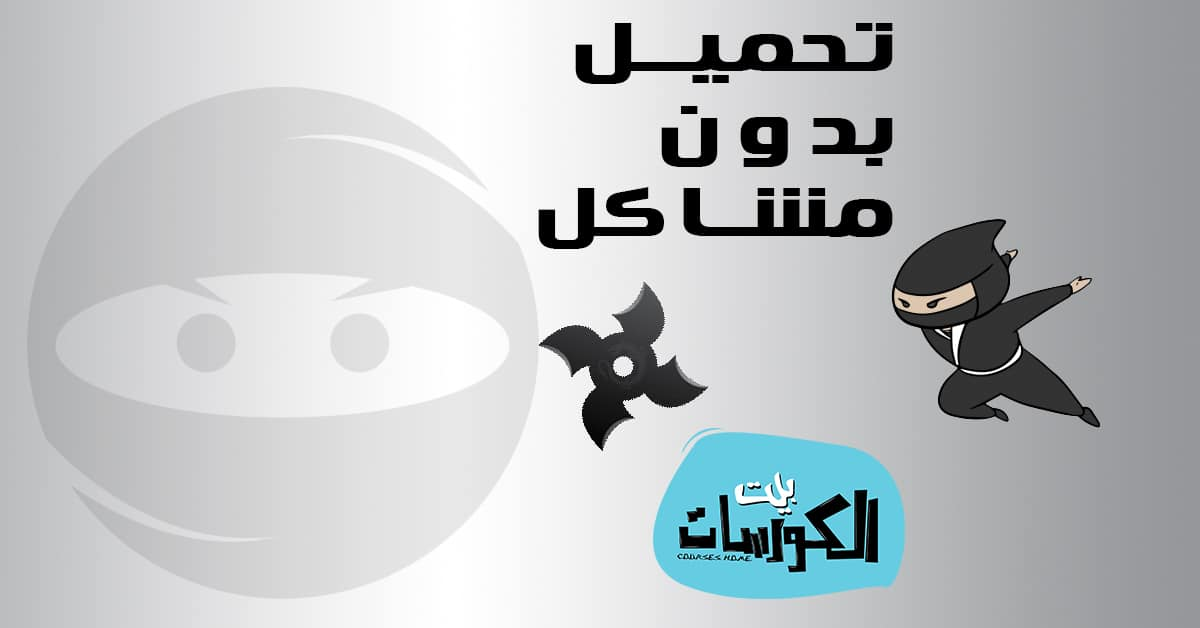 برنامج Ninja Download Manager