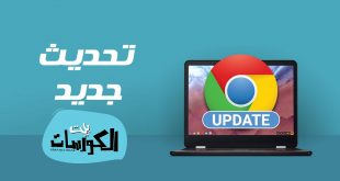 تحديث Google Chrome