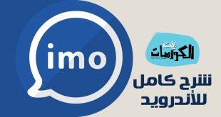 تحميل برنامج إيمو 2020
