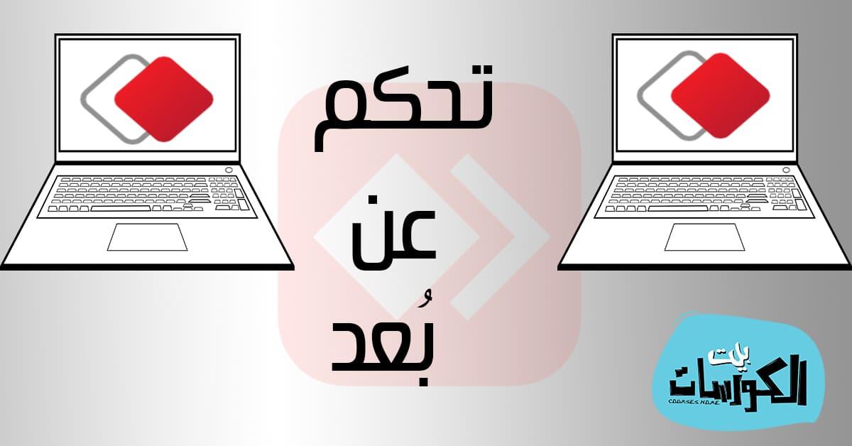 تحميل برنامج AnyDesk