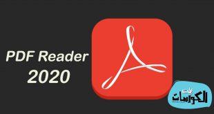 تحميل برنامج PDF Reader 2020