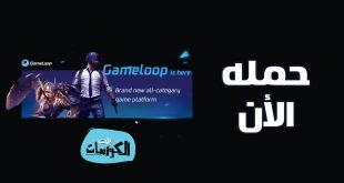 تحميل محاكي Gameloop