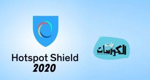 تحميل هوت سبوت شيلد 2020