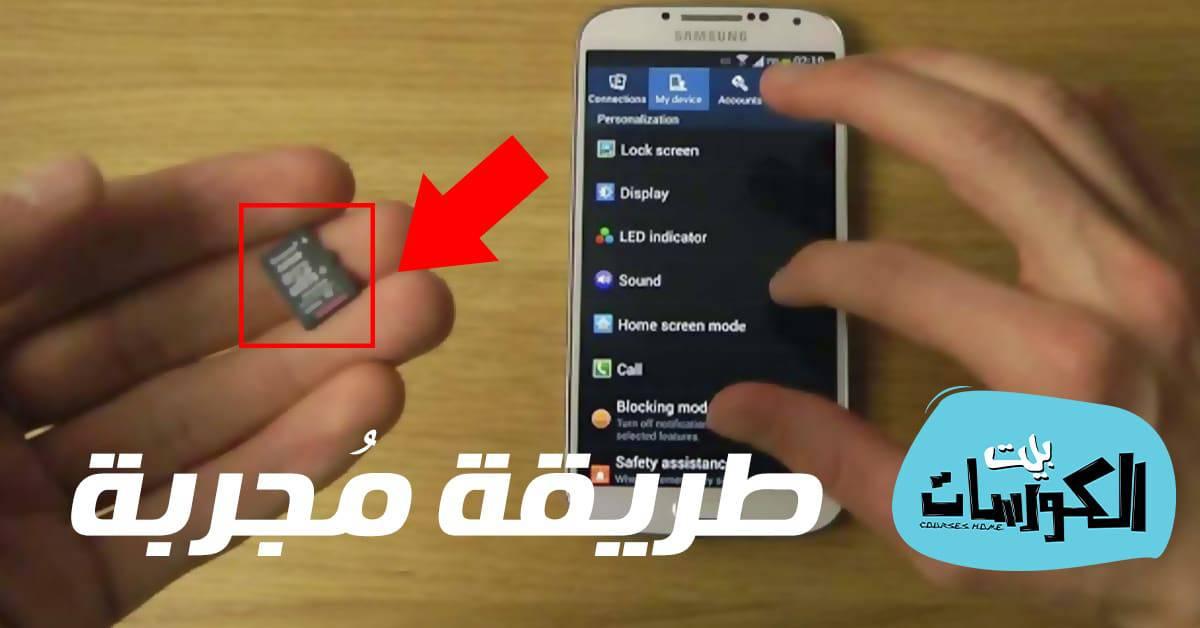 تحويل التخزين إلي الذاكرة الخارجية بهواتف سامسونج