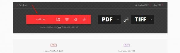 تحويل صيغة الملف من tiff الي pdf