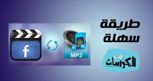 تحويل فيديوهات الفيسبوك إلي صوت MP3
