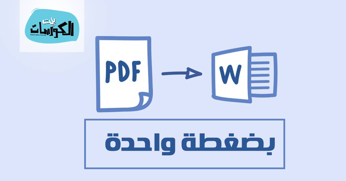 تحويل ملف PDF الى word والتعديل عليه
