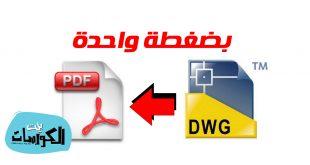 تحويل ملف dwg الى pdf