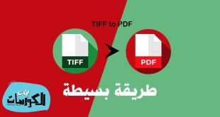 تحويل ملف tiff الى pdf اون لاين